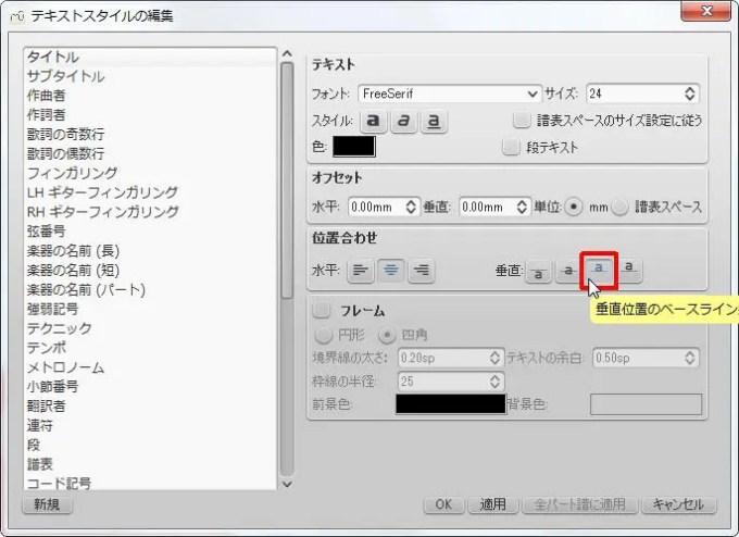 楽譜作成ソフト「MuseScore」[スタイルテキスト][位置合わせ] グループの [垂直位置のベースライン揃え] チェック ボックスを設定します。