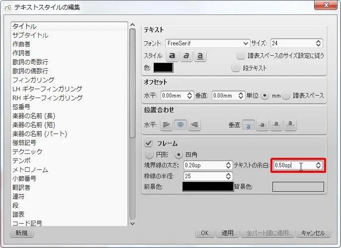 楽譜作成ソフト「MuseScore」[スタイルテキスト][フレーム] [テキストの余白]スピン ボックスを設定します。