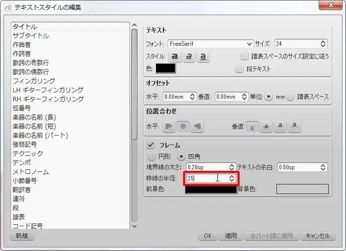 楽譜作成ソフト「MuseScore」[スタイルテキスト][フレーム] [枠線の半径]スピン ボックスを設定します。