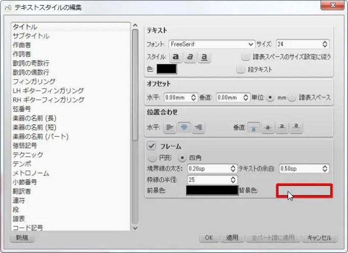 楽譜作成ソフト「MuseScore」[スタイルテキスト][フレーム] [背景色]でマウスの左ボタンを押します。