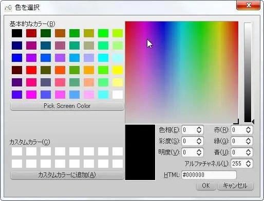 楽譜作成ソフト「MuseScore」[スタイルテキスト][色を選択] ウィンドウが表示されます。