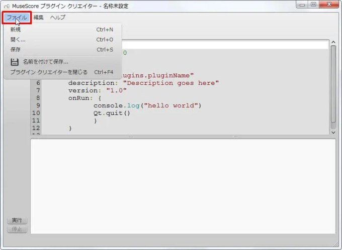 楽譜作成ソフト「MuseScore」[プラグイン][ファイル] をクリックします。[新規][開く][保存][名前を付けて保存][プラグインクリエイターを閉じる]から選択します。