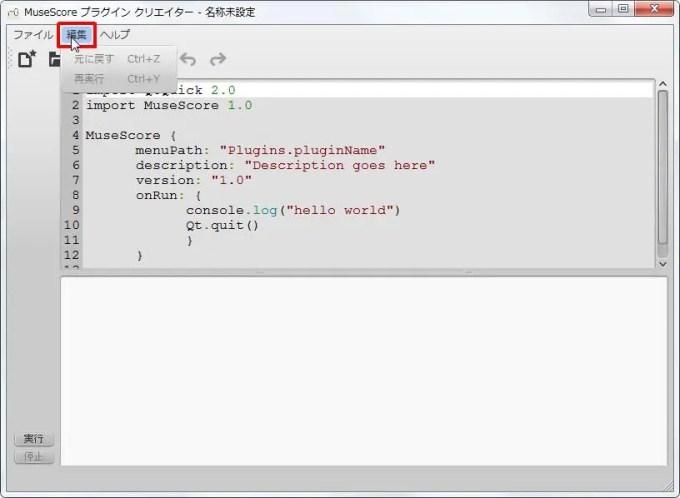 楽譜作成ソフト「MuseScore」[プラグイン][編集] をクリックします。[元に戻す][再実行]から選択します。