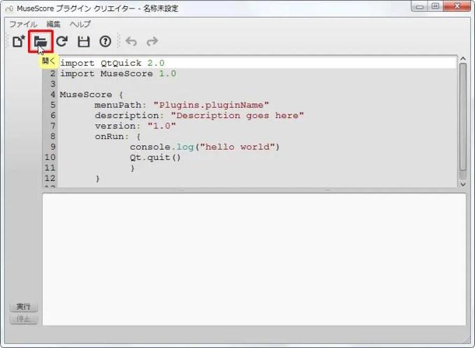 楽譜作成ソフト「MuseScore」[プラグイン][開く] ボタンをクリックするとフォルダを開きます。