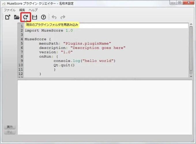 楽譜作成ソフト「MuseScore」[プラグイン][現在のプラグインフォルダを再読み込み] ボタンをクリックすると現在のプラグインフォルダを再読み込みします。