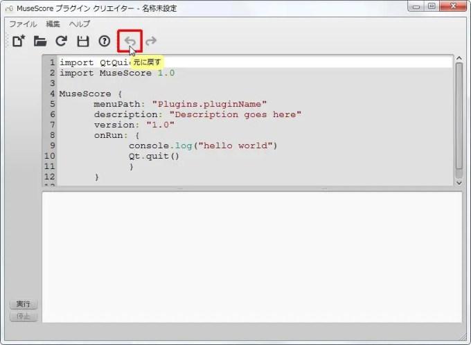 楽譜作成ソフト「MuseScore」[プラグイン][元に戻す] ボタンをクリックすると一つ前の作業に戻ります。