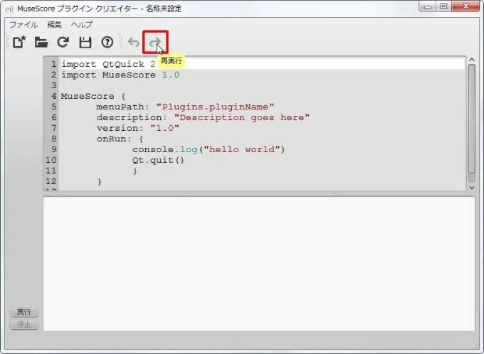 楽譜作成ソフト「MuseScore」[プラグイン][再実行] ボタンをクリックすると再実行されます。