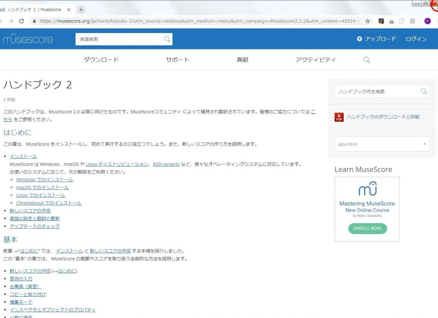 楽譜作成ソフト[MuseScore][ヘルプ][ハンドブック 2 | MuseScore] ウィンドウが開きます。