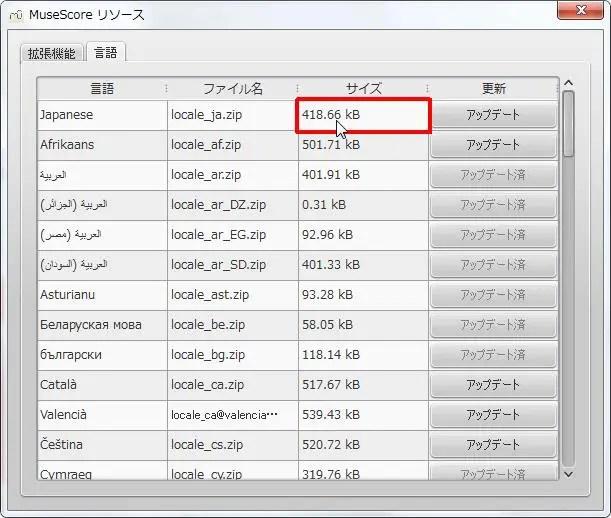 楽譜作成ソフト[MuseScore][ヘルプ]ファイルサイズ[418.66 kB] が確認できます。