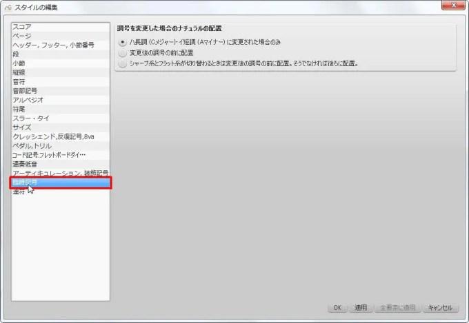 楽譜作成ソフト「MuseScore」[臨時記号・連符][臨時記号]をクリックします。
