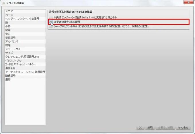 楽譜作成ソフト「MuseScore」[臨時記号・連符][調号を変更した場合のナチュラルの配置]グループの[変更後の調号の前に配置]オプション ボタンをオンにします。