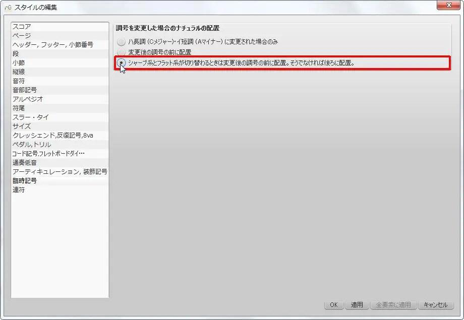 楽譜作成ソフト「MuseScore」[臨時記号・連符][調号を変更した場合のナチュラルの配置]グループの[シャープ系とフラット系が切り替わるときは変更後の調号の前に配置。そうでなければ後ろに配置。]オプション ボタンをオンにします。