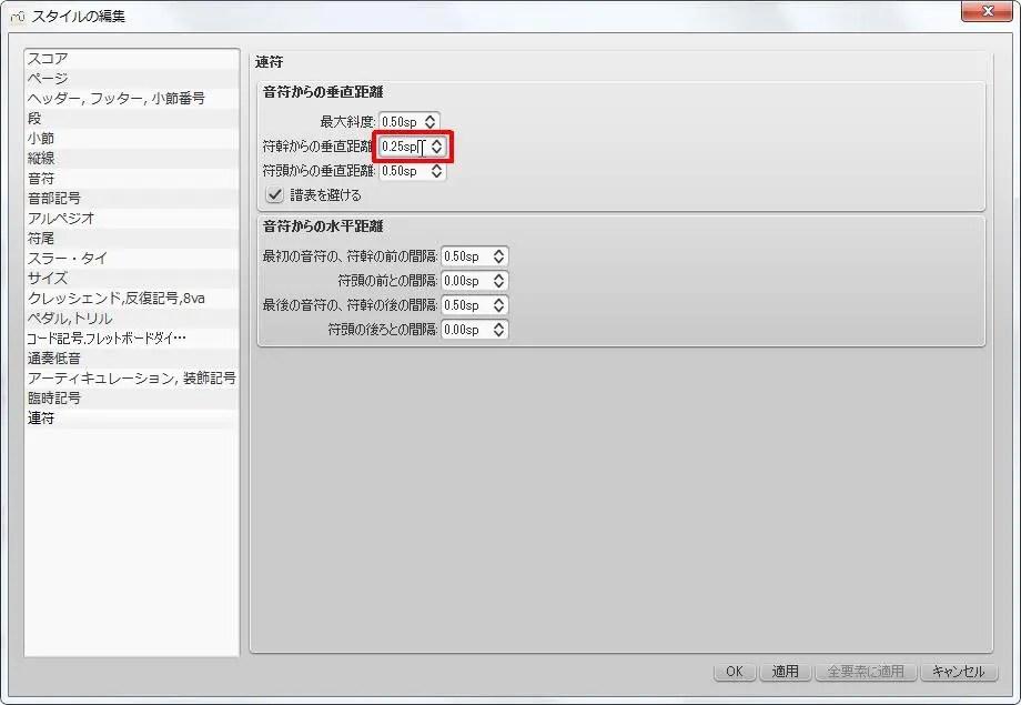 楽譜作成ソフト「MuseScore」[臨時記号・連符][連符]グループの[符幹からの垂直距離]スピン ボックスを設定します。