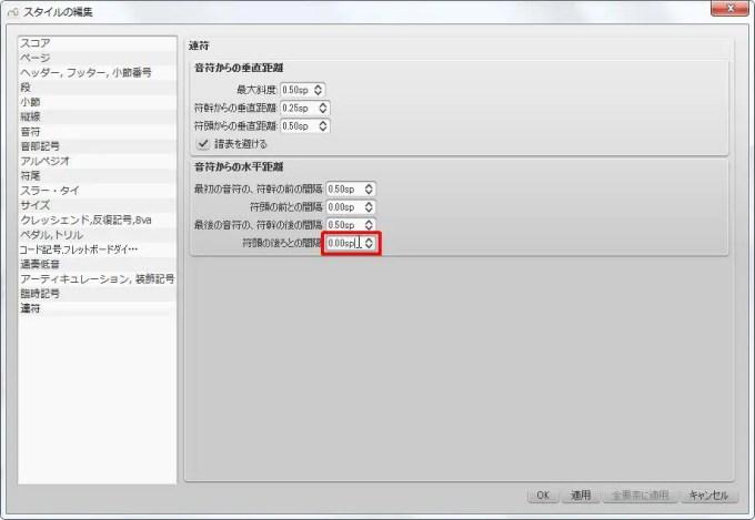 楽譜作成ソフト「MuseScore」[臨時記号・連符][連符]グループの[符頭の後ろとの間隔]スピン ボックスを設定します。