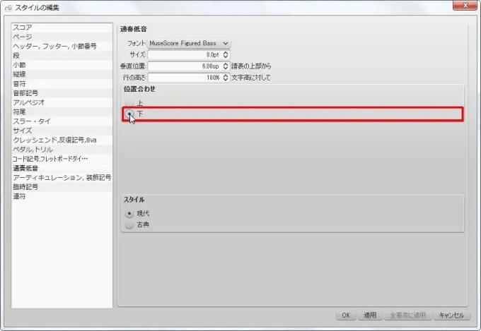 楽譜作成ソフト「MuseScore」[通奏低音・アーティキュレーション・装飾記号][通奏低音]グループの[下]オプション ボタンをオンにします。