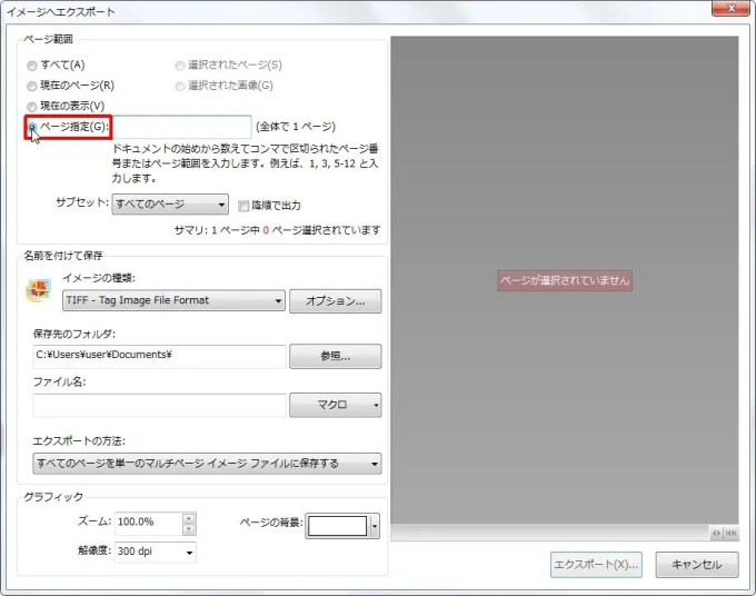 [ページ範囲] グループの [ページ指定] オプション ボタンをオンにするとページ指定が範囲に選択されます。