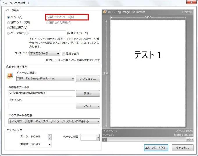 [ページ範囲] グループの [選択されたページ] オプション ボタンをオンにすると選択されたページが範囲に選択されます。