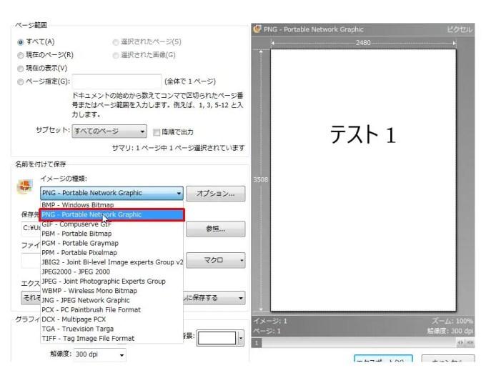[名前を付けて保存] グループの [イメージの種類] コンボ ボックスリストの [PNG - Portable Network Graphic] をクリックします。