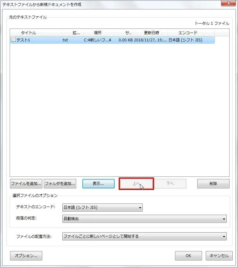 [上へ] ボタンをクリックすると選択されたファイルが上へ移動します。
