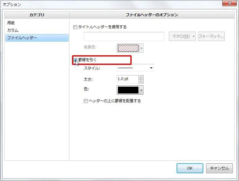 [ファイルヘッダーのオプション] で [罫線を引く] チェック ボックスをオンにするとファイルヘッダーに罫線を引きます。