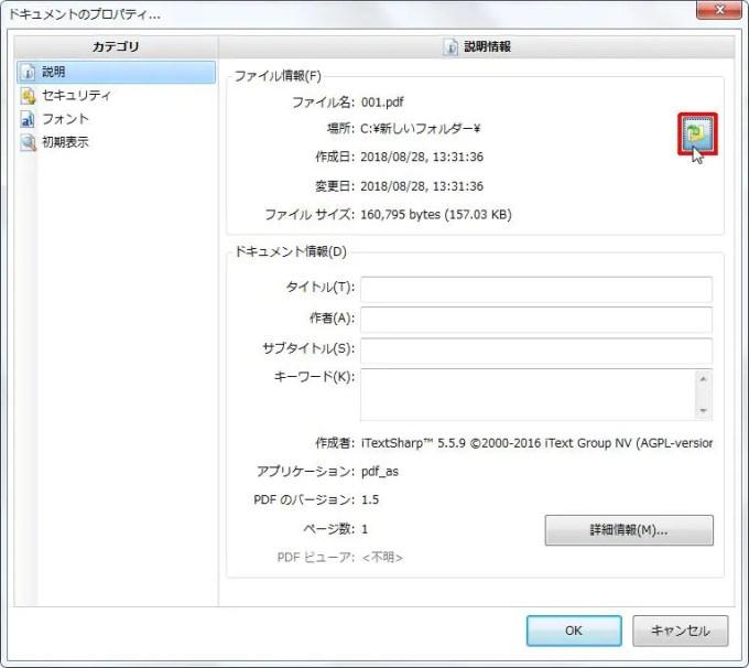 [フォルダー] アイコンをクリックすると現在開かれているファイルのフォルダが開きます。
