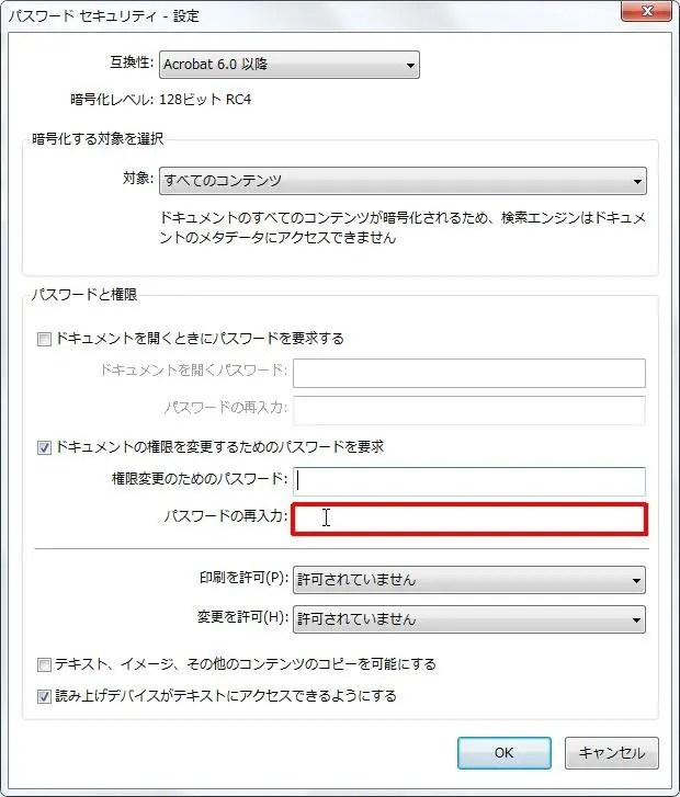 [パスワードと権限] グループの [パスワードの再入力] ボックスをクリックしてパスワードの再入力をします。