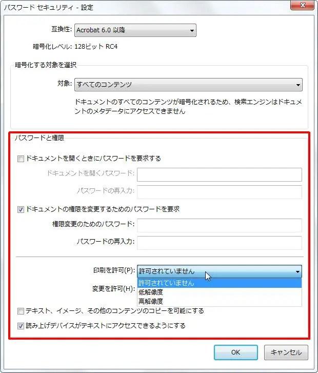 [パスワードと権限] グループの [印刷を許可] ボックスをクリックすると[許可されていません][低解像度][高解像度]から選択できます。