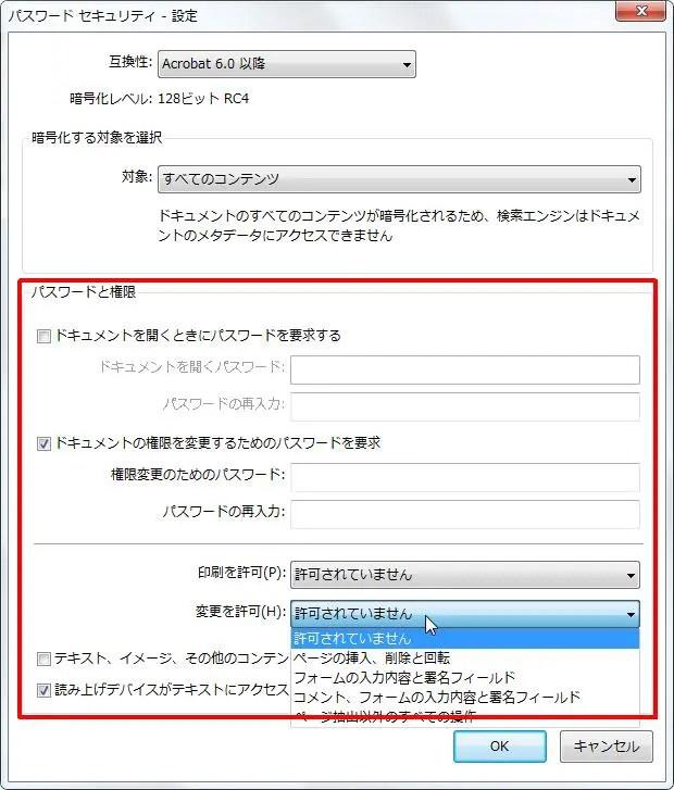 [パスワードと権限] グループの [変更を許可] ボックスをクリックすると[許可されていません][ページの挿入、削除と回転][フォームの入力内容と署名フィールド][コメント、フォームの入力内容と署名フィールド][ページ抽出以外のすべての操作]から選択できます。
