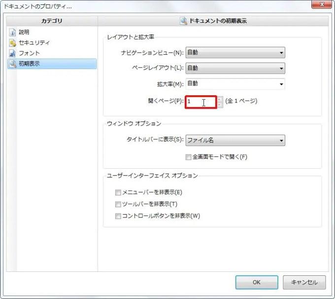 [レイアウトと拡大率] グループの [開くページ] ボックスをクリックすると開くページを設定できます。