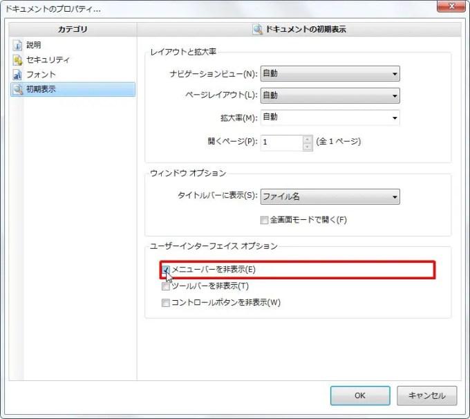 [ユーザーインターフェイス オプション] グループの [メニューバーを非表示] チェック ボックスをオンにするとメニューバーを非表示にします。