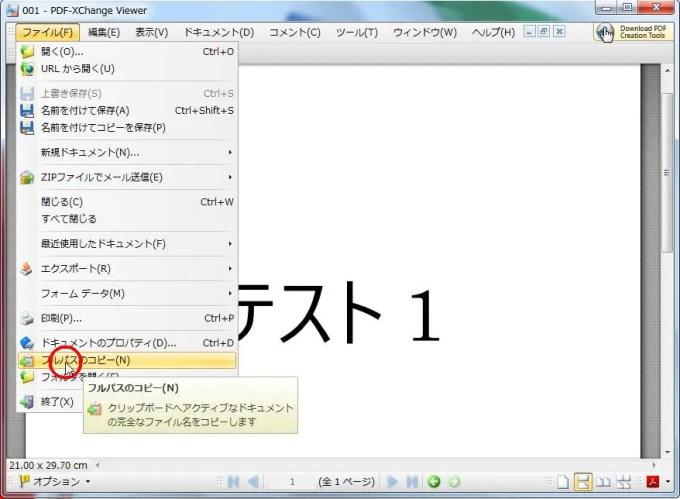 [フルパスのコピー] をクリックするとクリップボードへドキュメントの完全なファイル名をコピーシます。