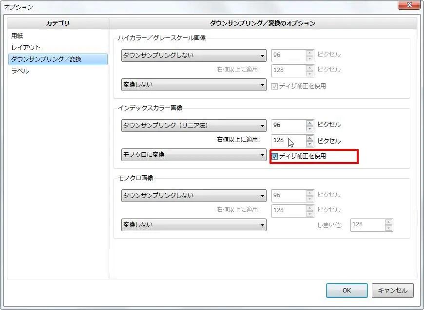 [インデックスカラー画像] グループの [ディザ補正を使用] チェック ボックスをオンにするとディザ補正を使用します。