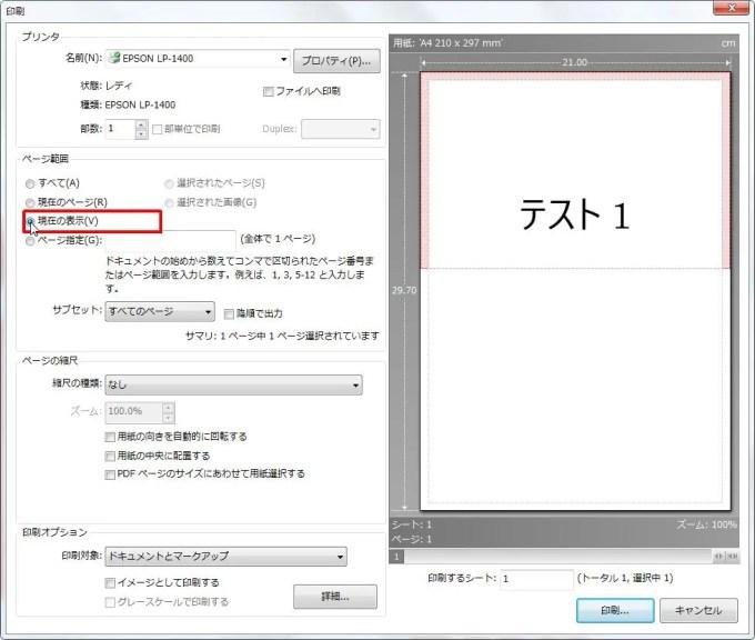 [ページ範囲] グループの [現在の表示] オプション ボタンをオンにすると現在の表示を印刷します。