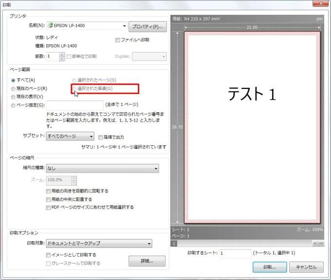 [ページ範囲] グループの [選択された画像] オプション ボタンをオンにすると選択された画像を印刷します。