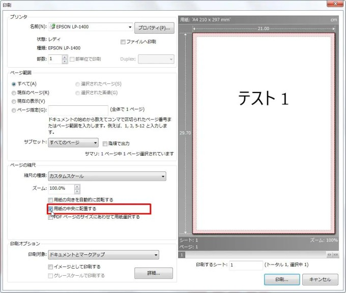 [ページの縮尺] グループの [用紙の中央に配置する] チェック ボックスをオンにすると用紙の中央に配置します。