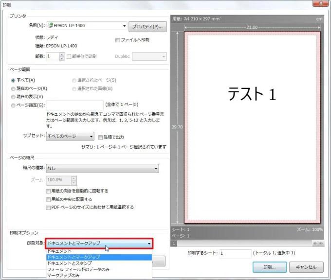 [印刷オプション] グループの [印刷対象] コンボ ボックスをクリックすると[ドキュメント][ドキュメントとマークアップ][ドキュメントとスタンプ][フォームフィールドのデータのみ][マークアップのみ]から選択できます。