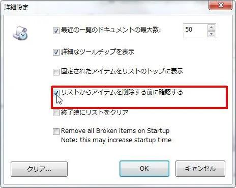 [リストからアイテムを削除する前に確認する] チェック ボックスをオンにするとリストからアイテムを削除する前に確認します。