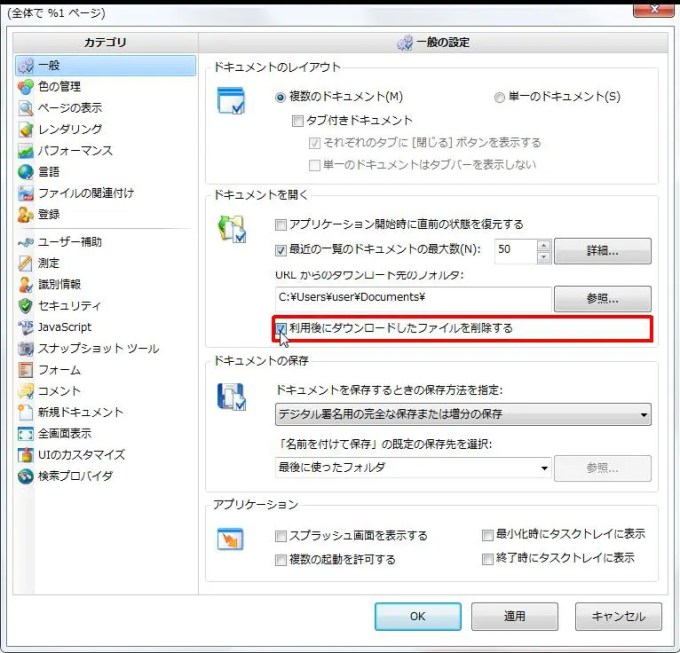 [ドキュメントを開く] グループの [利用後にダウンロードしたファイルを削除する] チェック ボックスをオンにすると利用後にダウンロードしたファイルを削除します。