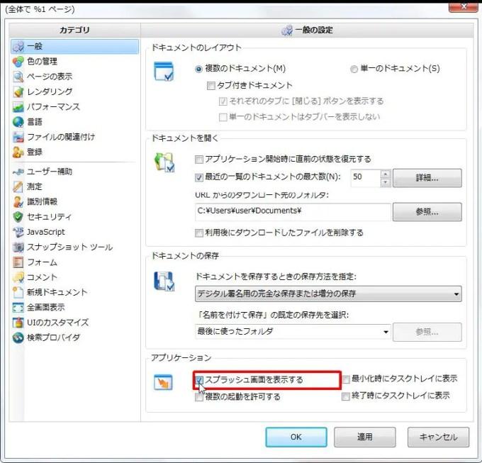 [アプリケーション] グループの [終了時にタスクトレイに表示] チェック ボックスをオンにすると終了時にタスクトレイに表示します。