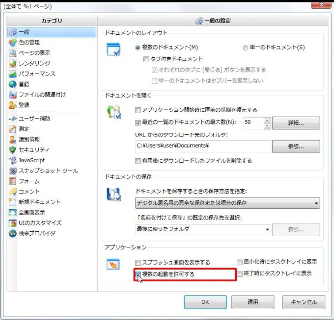 [最小化時にタスクトレイに表示] チェック ボックスをオンにすると最小化時にタスクトレイに表示します。