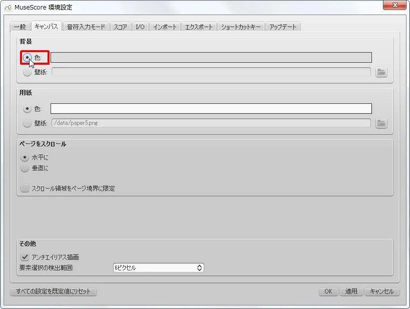 楽譜作成ソフト「MuseScore」環境設定[キャンパス][背景]グループの[背景色]オプションボタンをクリックします。
