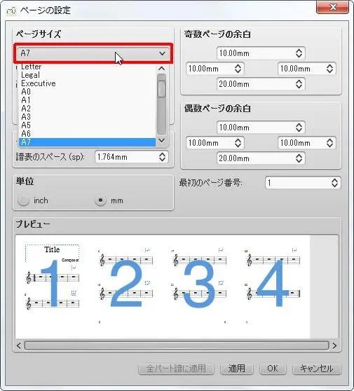 楽譜作成ソフト「MuseScore」[ページ設定][ページサイズ]グループの[ページサイズ↓]コンボボックスをクリックして[ページサイズ]を選択します。