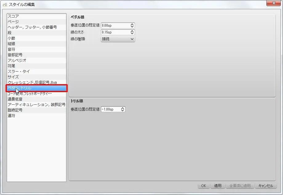 楽譜作成ソフト「MuseScore」[ペダル・トリル・コード記号・フレッドボードダイ][ペダル,トリル] を選択できます。