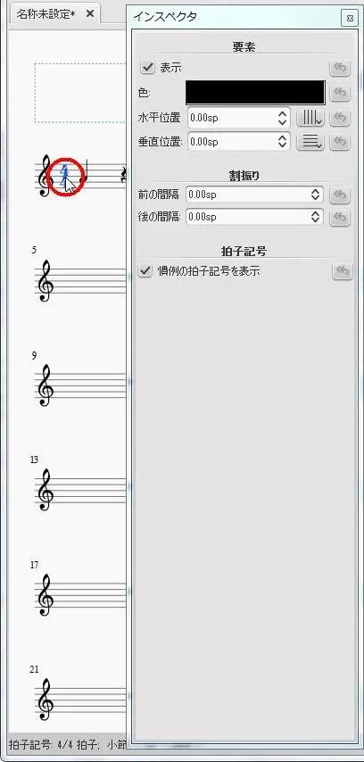 楽譜作成ソフト「MuseScore」[インスペクタ][インスペクタ]を立ち上げて[拍子記号4/4拍子小節1拍1譜表1]をクリックします。拍子記号4/4拍子小節1拍1譜表1のプロパティが表示されます。