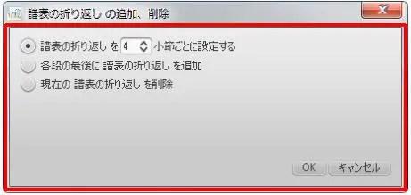 楽譜作成ソフト「MuseScore」[ツールバー][譜表の折り返しの追加、削除]ウィンドウが表示されます。