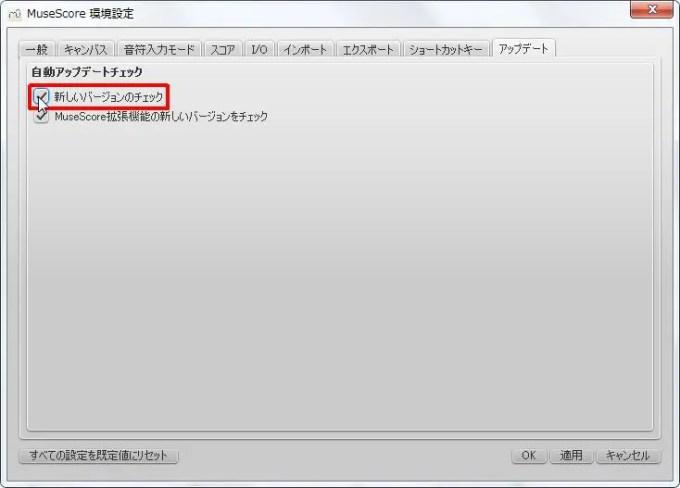 楽譜作成ソフト「MuseScore」環境設定[アップデート][自動アップデートチェック]グループの[新しいバージョンのチェック]チェックボックスをオンにします。