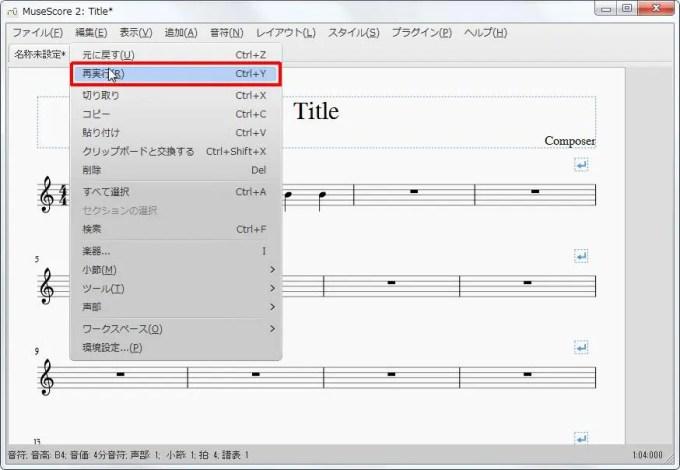 楽譜作成ソフト「MuseScore」[設定][編集(E)Alt+E]の[再実行(R)Ctrl+Y]をクリックします。