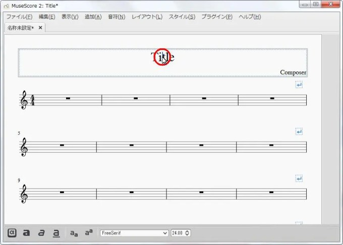 楽譜作成ソフト「MuseScore」[小節・フレーム][タイトル]を設定できます。