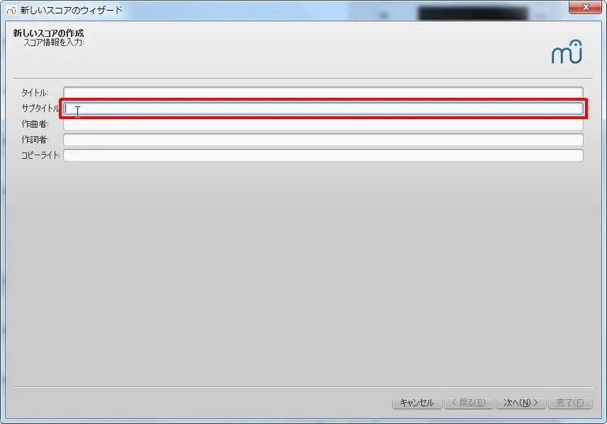 楽譜作成ソフト[MuseScore][サブタイトル]を設定します。