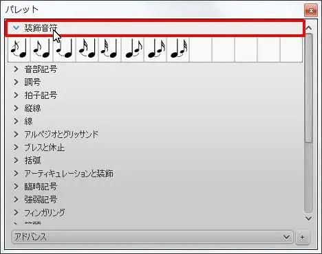 楽譜作成ソフト「MuseScore」[アドバンス]の[装飾音符]